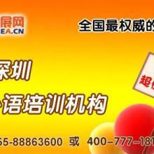 供应深圳职业英语口语
