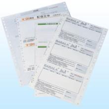 供应承接酒店纸类印刷制品批发