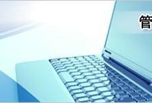 生产组装软件,管理软件,管家婆工贸版系列批发