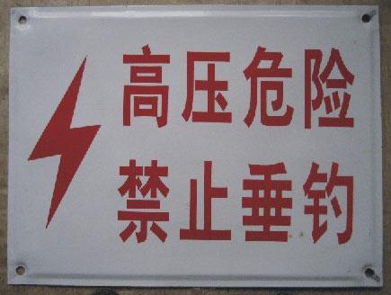 供应电力标牌搪瓷标牌搪瓷制品