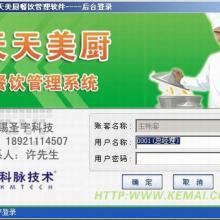 供应天天饮食餐饮管理软件批发