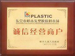 东莞市海润塑胶化工有限公司