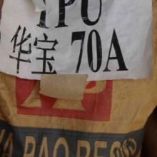 供应TPU70A鞋底料