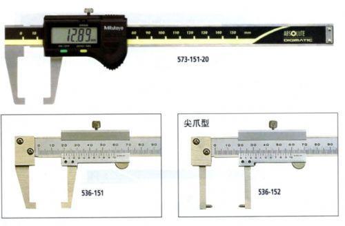 供应573/536系列—外凹槽卡尺 573/536系列外凹槽卡尺