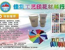 供应环保印花材料印花胶浆印花助剂