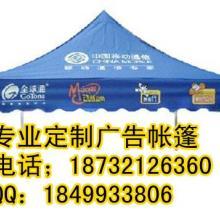 天津广告帐篷厂家