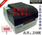 供应宜昌2100E条码打印机批发