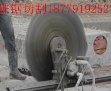 供应抚州钢筋混凝土切割、抚州专业钻孔、抚州剪力墙切割、混凝土切割门批发