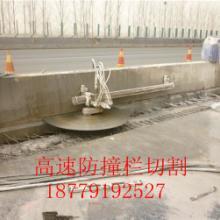 供应西藏拉萨公路防撞栏切割拆除液压绳锯、碟锯切割拆除