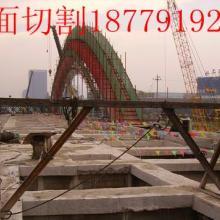 供应西藏拉萨钢筋混凝土切割桥梁切割桥梁支撑切割拆除房屋贴碳纤维加固批发