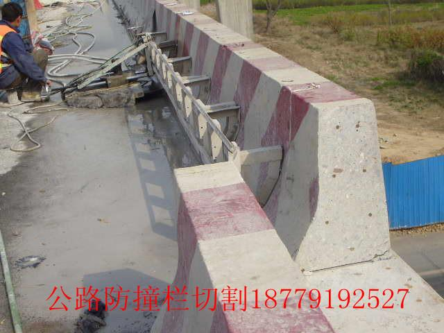 供应江西液压绳锯切割防撞栏,江西碟锯切割防撞栏,混凝土防撞栏静力图片