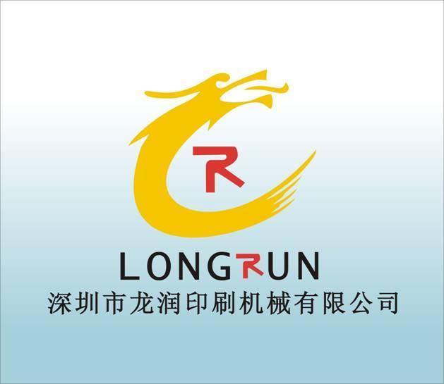 深圳龙润彩印机械设备有限公司业务部图片
