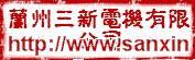 宁夏交直流电机修造  青海煤机用电机修理  推荐三新电机