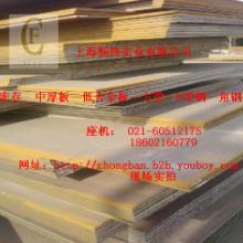 上海低合金板供应商/低合金板批发价格/低合金板厂家直销