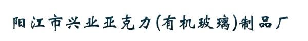 阳江市兴业亚克力(有机玻璃)制品厂