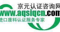 废料进口许可证环保配额服务
