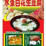 为什么上千家花生豆腐都是同一种作法?