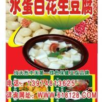 豆腐机销售