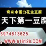 供应新型豆腐机,豆腐机设备 ,家用豆腐机