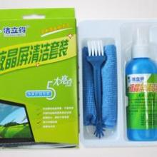 供应洁立得液晶屏幕清洁套装周边产品批发批发