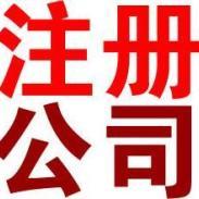 上海注册公司上海金山注册公司图片