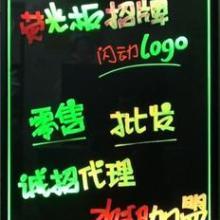 供应LED荧光板