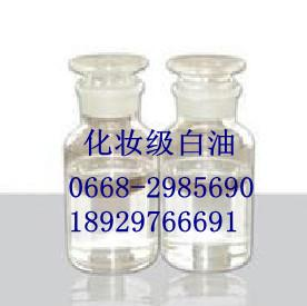 供应茂名石化3号化妆级白油