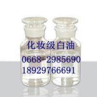供应茂名石化46号化妆级白油