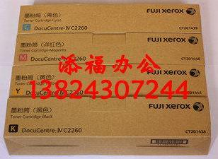 富士施乐2260碳粉盒施乐C2263粉盒图片