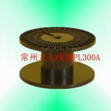 供应PL300型电缆线盘胶轴工字轮绕线盘
