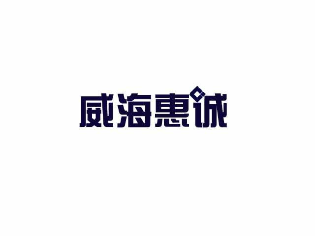 供应仁和药业10件商标获江西省著名商标