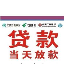 供应长兴县信用贷款无抵押小额贷款