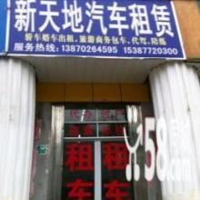 供应租车自驾九江新天地租车图片
