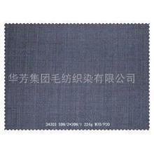 供应精品服装毛纺面料供应商