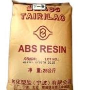 ABS宁波台化15E1及其他ABS型号产品图片