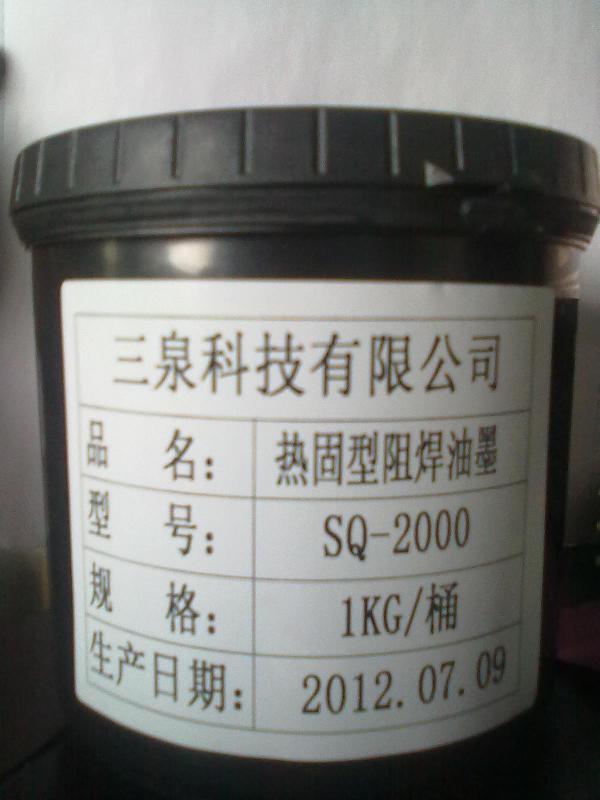 热固型阻焊油墨