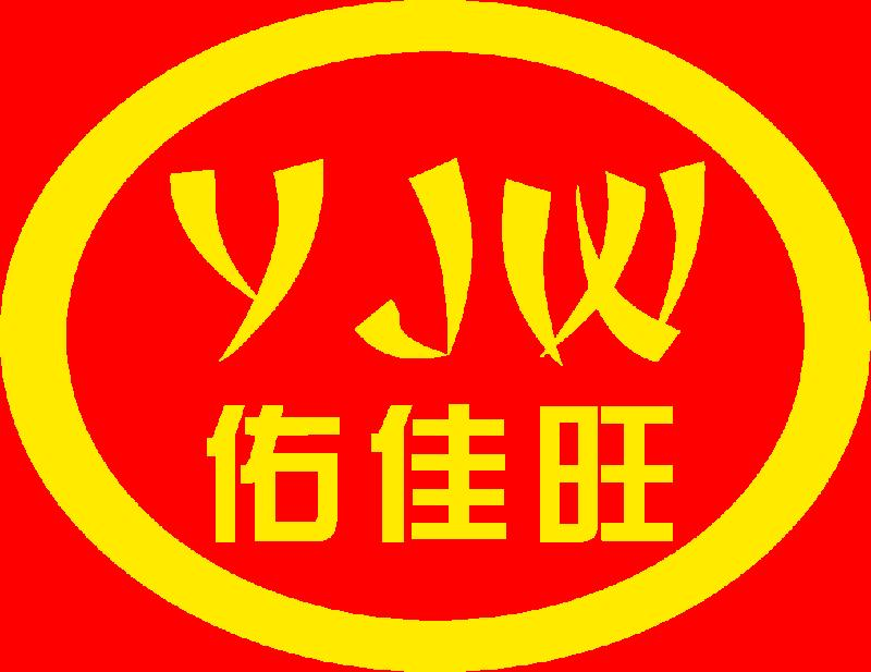 海南海口佑佳旺酒店用品有限公司