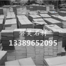 供应青石板材