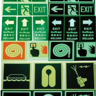 夜光标识牌夜光安全标志牌图片