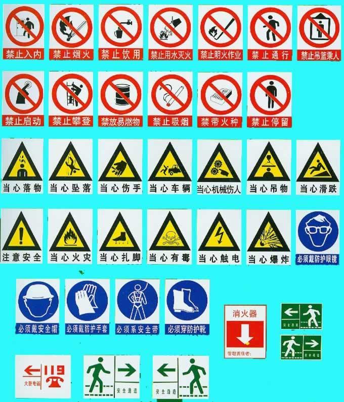 施工警示标志图片 施工警示标志图片大全