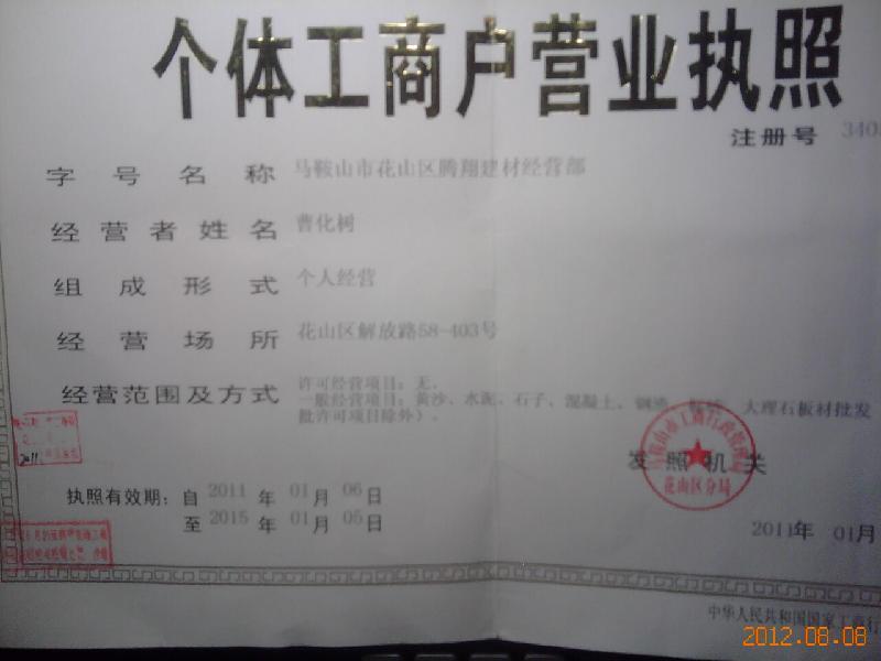 马鞍山市腾翔建材经营部 商铺 chs11601.b2b.y