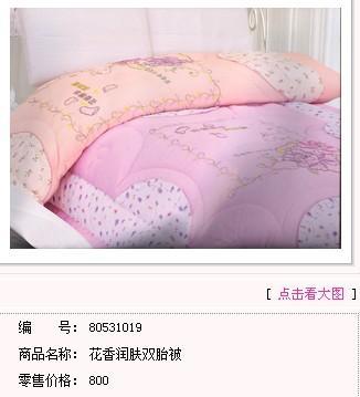 喜约喜庆棉品专卖店