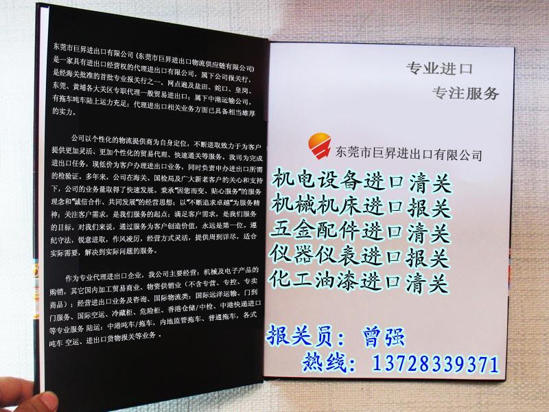 供应日本PCB铜基板进口关税税率