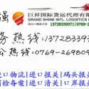 石料工艺品香港进口报关代理公司图片