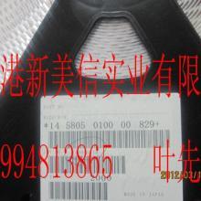 供应京瓷14-5805-010-000-829,假一赔十批发