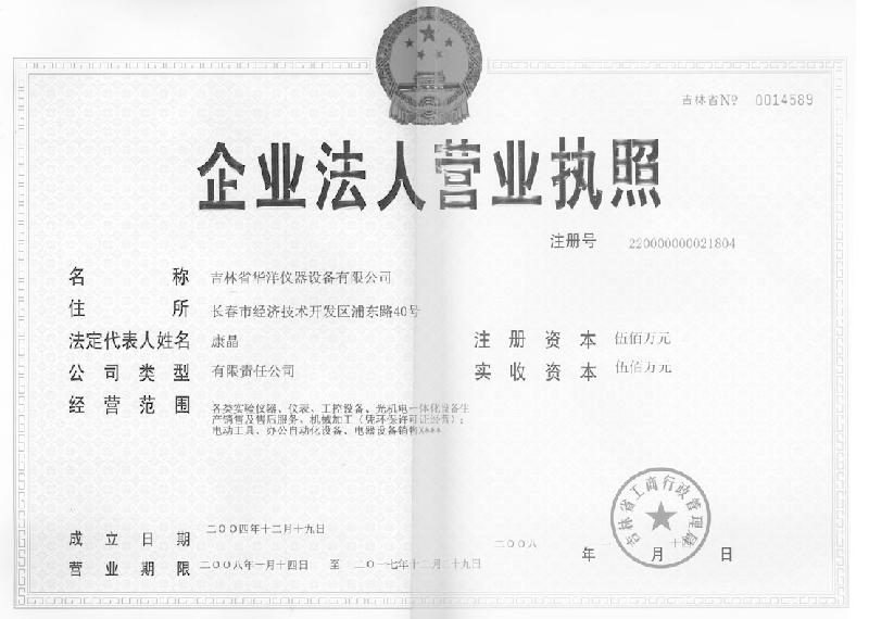 吉林省华洋仪器设备公司