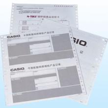 供应无碳纸票据