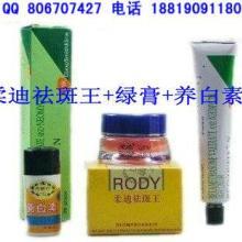 供应美白护肤化妆品套装 柔迪祛斑王(红色)+台湾松竹养白素+绿膏