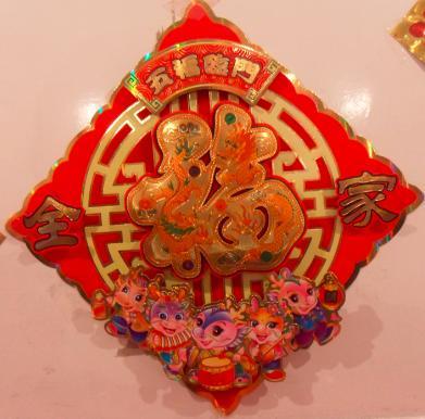 供应带福字的中国结
