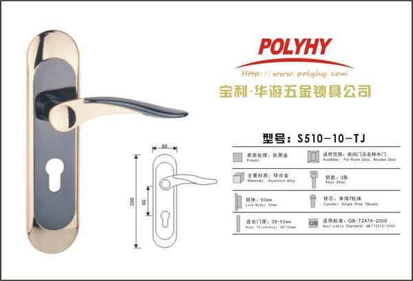 供应锌合金执手锁S510-10-NS